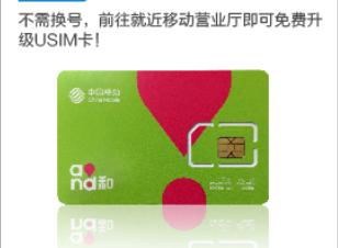 中国移动usim_容桂地区免费更换中国移动新USIM卡真系免费