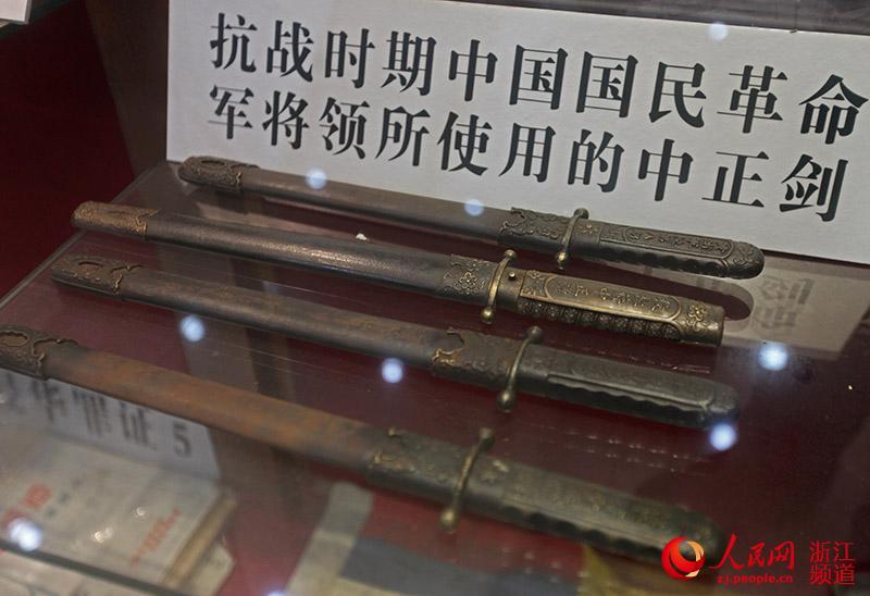 中正剑_抗战时期使用的中正剑.章勇涛 摄