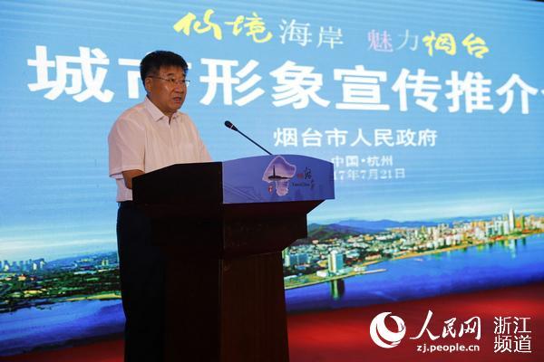 """""""仙境海岸 魅力烟台""""城市形象宣传推介会在杭州举办"""
