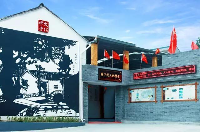 宁溪镇白鹤岭下村文化礼堂
