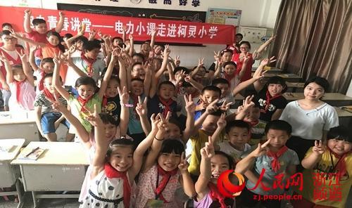 绍兴供电公司袍江分中心走进柯灵小学讲授电力