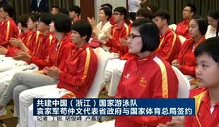[浙江]袁家军苟仲文代表省政府与国家体育总局签约