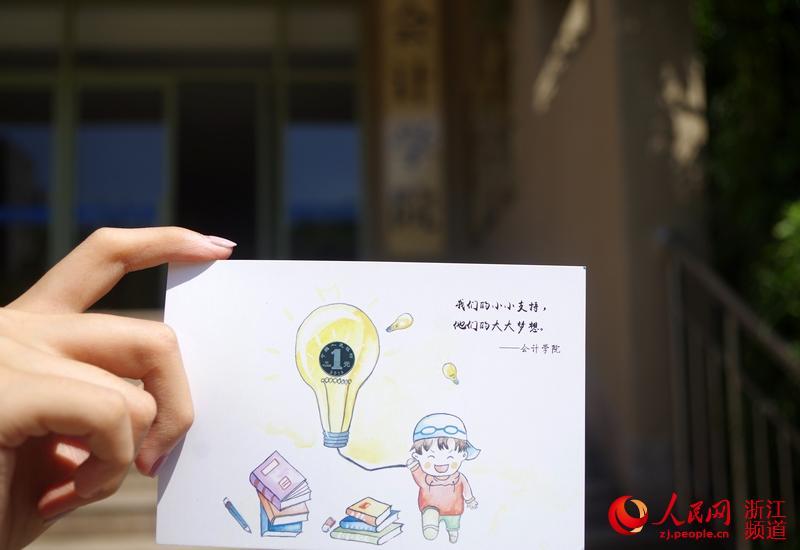 浙财大学生手绘校园公益明信片绘出志愿新风
