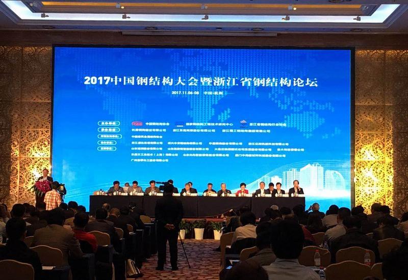2017中国钢结构大会暨浙江省钢结构论坛现场。