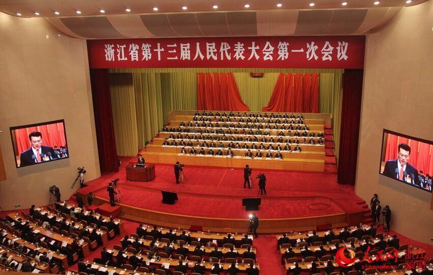浙江省十三届人大第一次会议开幕会