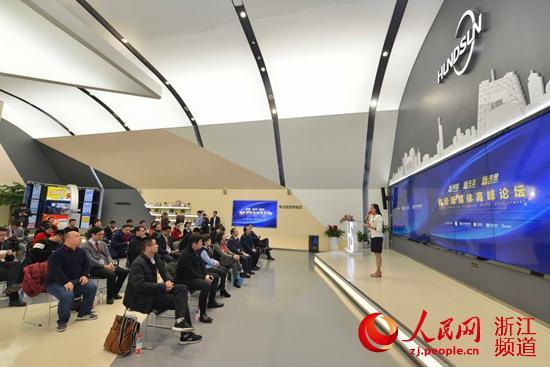 财经新媒体高峰论坛在杭州滨江举行