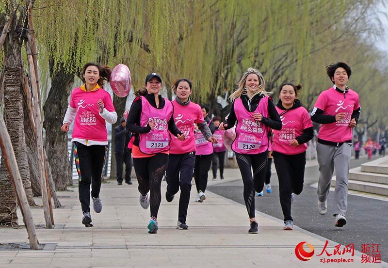 粉色公益跑在宁波开跑(组图)