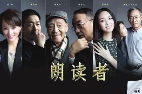 """《朗读者》第二季回归""""初心"""""""