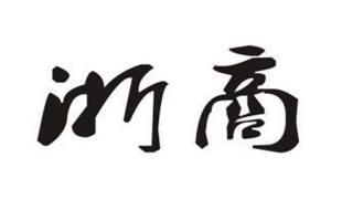 记述浙商光荣与梦想 《浙商通志》编纂启动