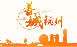"""共筑杭州这座""""有温度的善城""""            杭州市网信办与人民网餐饮管理公司加盟浙江频道等10余家在杭重点新闻网站联合出品""""善城杭州""""专题,感受你我身边向善向上向美的坚实力量……"""