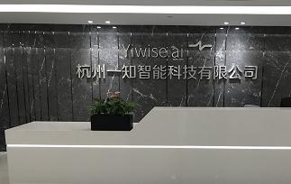 杭州萧山一企业欲打造NLP领域独角兽