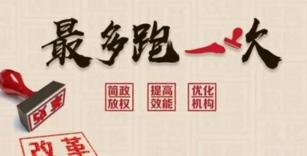 嘉兴桐乡:审批窗口延伸至村社