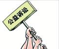 """温州:公益诉讼发力    公益诉讼作为代表民心民意,保护生态安全的""""尚方宝剑"""",自检察公益诉讼制度正式在温州实施以来……【详细】"""