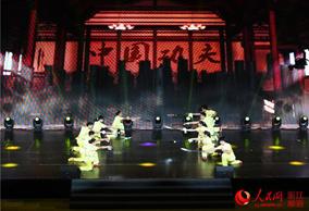 第十五届世界武术文化大会在余姚举行