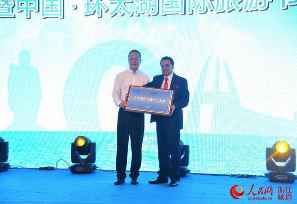 中国湖州国际滨湖旅游节开幕