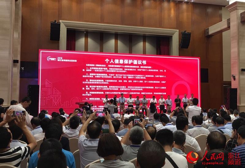 2018年浙江省2018世界杯在线投注安全宣传周