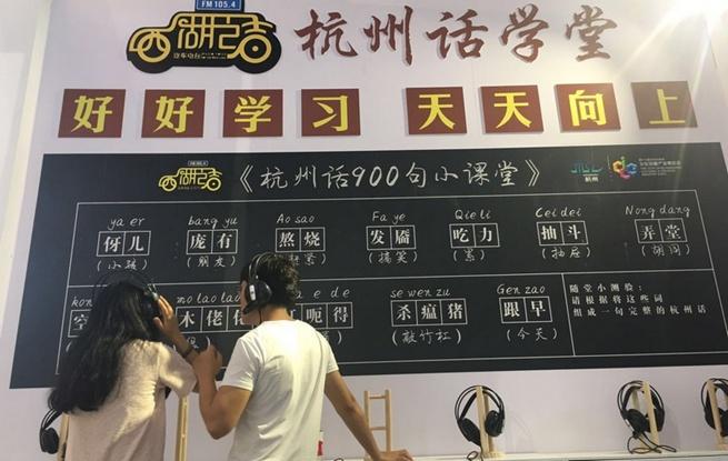 精彩纷呈!第十二届杭州文博会今天开幕(组图)