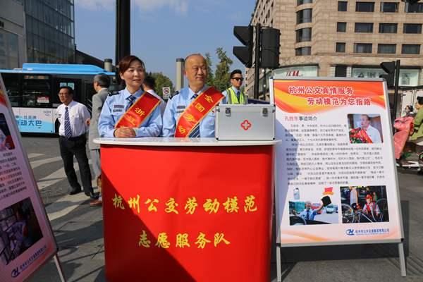 """""""杭州公交——劳动模范志愿服务队""""正式成立"""
