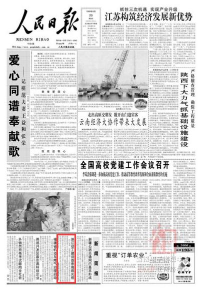 """【1999年】一条海底光缆激活一座""""信息孤岛"""""""