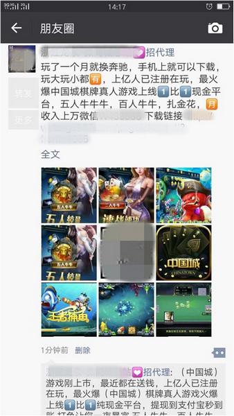 嫌疑人通过微信宣传网络赌博平台
