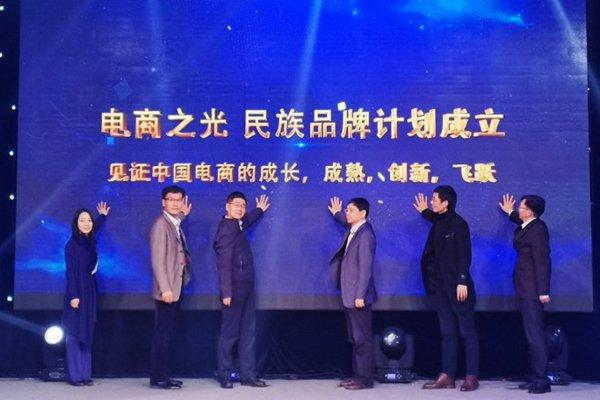 """""""电商之光""""民族电商品牌盛典在义乌举办"""