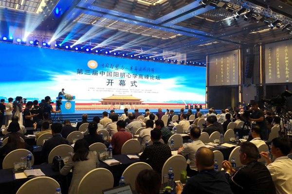 第三届中国阳明心学高峰论坛开幕
