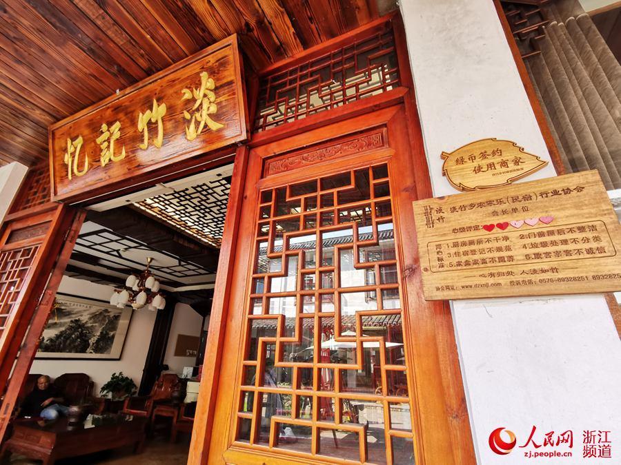 统一管理、分散经营、协会自治,淡竹乡成立民宿行业协会。