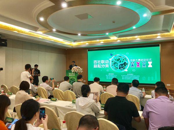 杭州余杭:数百家浙江社会组织助力垃圾分类