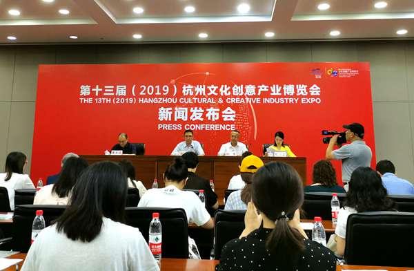 第十三届(2019)杭州文化创意产业博览会于9月19日开幕