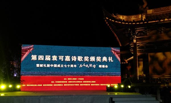 第四届袁可嘉诗歌奖在宁波慈溪揭晓,余怒、杨铁军、霍俊明获奖