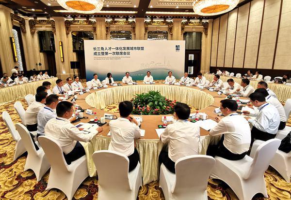 互联共通 沪苏皖浙成立长三角人才一体化发展城市联盟