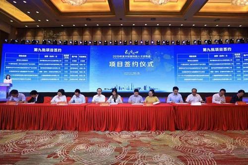 湖州吴兴经贸科技人才洽谈会签约项目总投资超460亿元