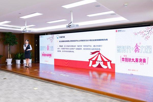 """南京�y行杭州分行�e�k2019年度""""新�r代・鑫力量""""微��新大�"""