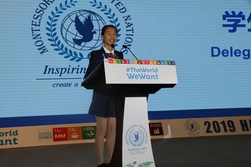 2019蒙特梭利模拟联合国杭州国际