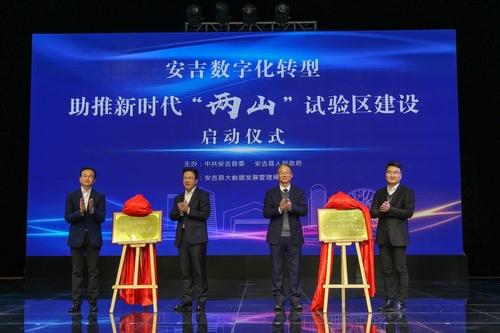 浙江安吉县全力打造绿色智慧城市