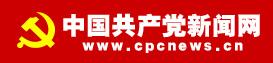 中国共产党新闻网