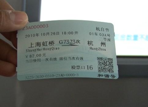 返程票在哪里取_