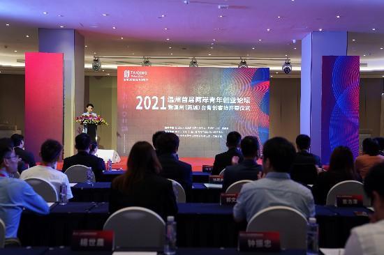 2021温州首届两岸青年创业论坛暨温州(鹿城)台青创客坊启用仪式举行